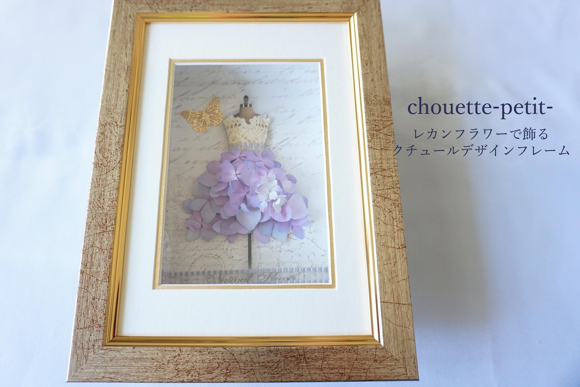 レカンフラワーで飾るクチュールデザインフレーム「chouette(シュエット)素敵!」
