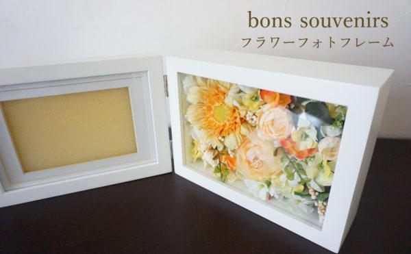 フラワーフォトフレーム「bons souvenirs(ボンスヴニール)色褪せない記憶」