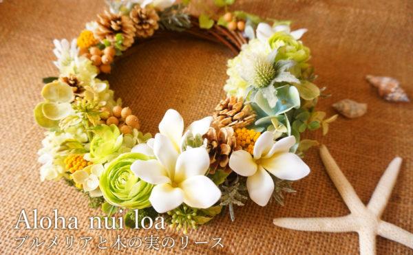プルメリアと木の実のリース「Aloha nui loa(アロハ ヌイ ロア)