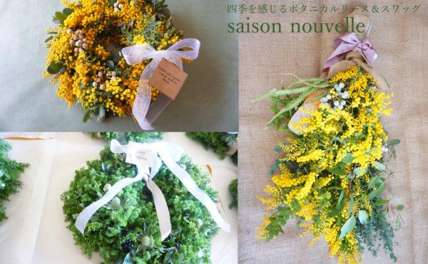 四季を感じるボタニカルリース&スワッグ saison nouvelle (セゾンヌヴェル)新しい季節