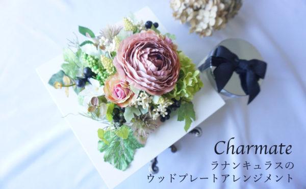 ラナンキュラスのウッドプレートアレンジメント「CHARMANTE(シャルモント)とても魅力的だ!」