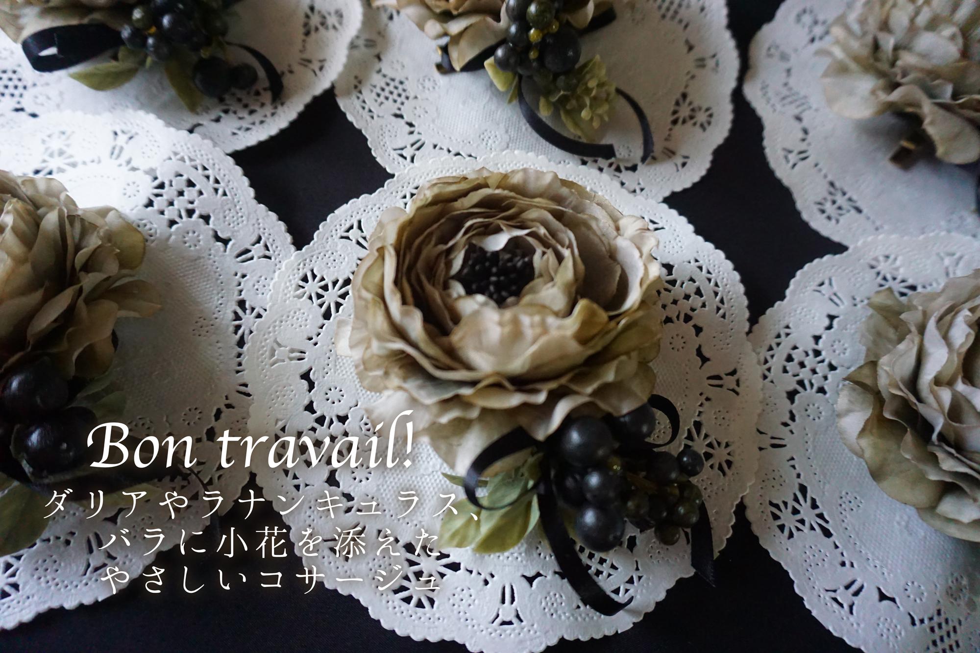 ダリアやラナンキュラス、バラに小花を添えたやさしいコサージュ