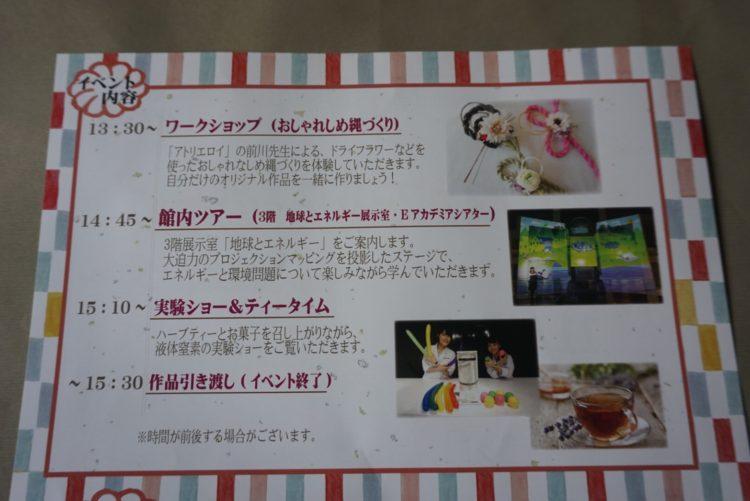 電気の科学館〜おとな女子サイエンスカフェ&ワークショップ〜